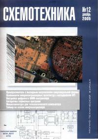 Схемотехника №12 2005