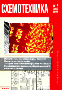 Схемотехника №12 2007