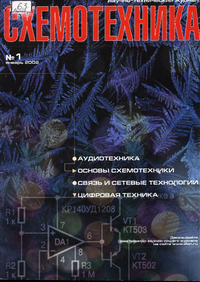 Схемотехника №1 2002