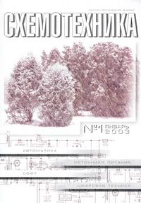 Схемотехника №1 2003