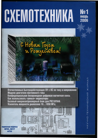 Схемотехника №1 2006