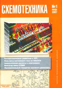 Схемотехника №1 2007