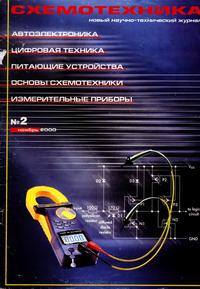 Схемотехника №2 (ноябрь) 2000