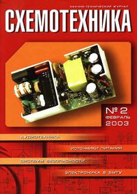 Схемотехника №2 2003