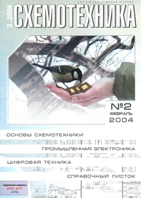 Схемотехника №2 2004