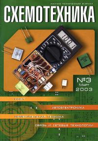 Схемотехника №3 2003
