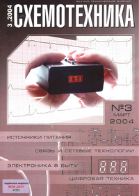 Схемотехника №3 2004