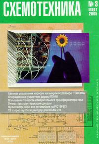 Схемотехника №3 2005