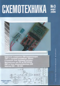 Схемотехника №3 2006