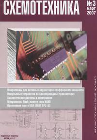 Схемотехника №3 2007
