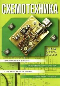 Схемотехника №4 2003