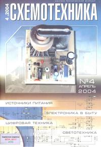 Схемотехника №4 2004