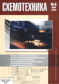 Схемотехника №5 2004