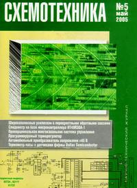 Схемотехника №5 2005