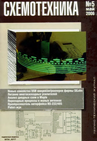 Схемотехника №5 2006