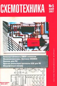 Схемотехника №5 2007