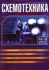 Схемотехника №6 2002