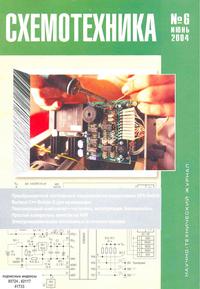 Схемотехника №6 2004