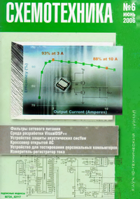 Схемотехника №6 2006