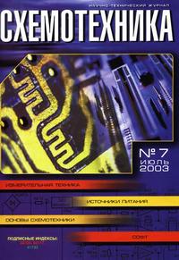Схемотехника №7 2003