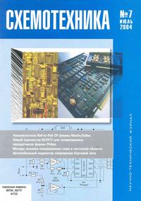 Схемотехника №7 2004