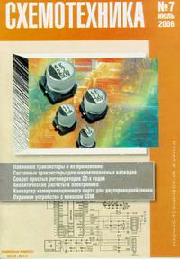 Схемотехника №7 2006