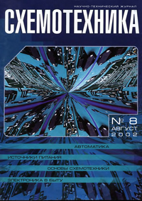 Схемотехника №8 2002