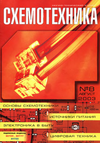 Схемотехника №8 2003