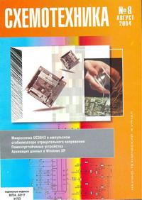 Схемотехника №8 2004