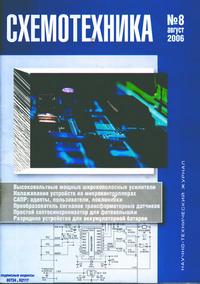 Схемотехника №8 2006