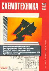 Схемотехника №8 2007