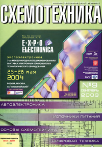 Схемотехника №9 2003