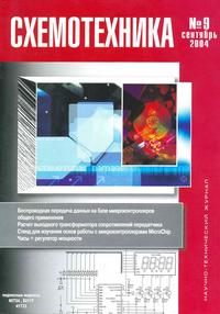 Схемотехника №9 2004