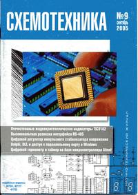 Схемотехника №9 2005