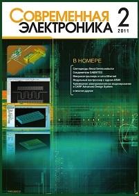 Современная электроника №2 2011