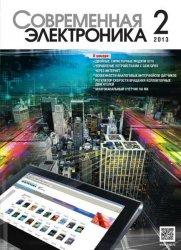 Современная электроника №2 2013
