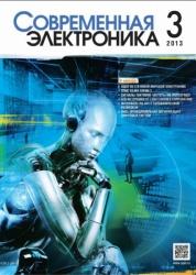 Современная электроника №3 2013