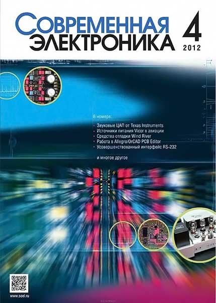 Современная электроника №4 (апрель 2012)