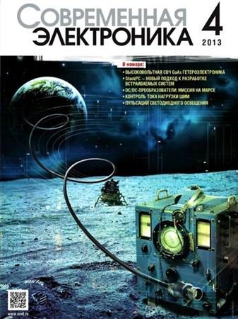 Современная электроника №4 (апрель 2013)