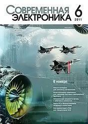 Современная электроника №6 2011