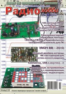РадиоХобби №5 2010 год