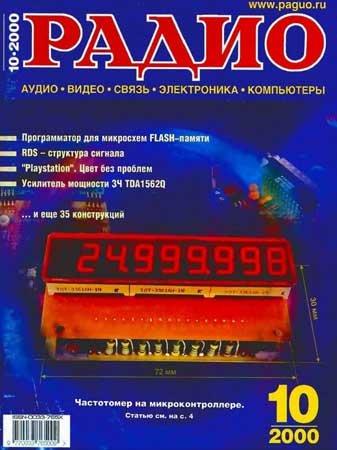 Радио №10 2000