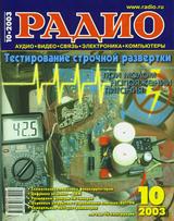 Радио №10 2003