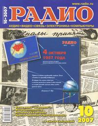 Радио №10 2007