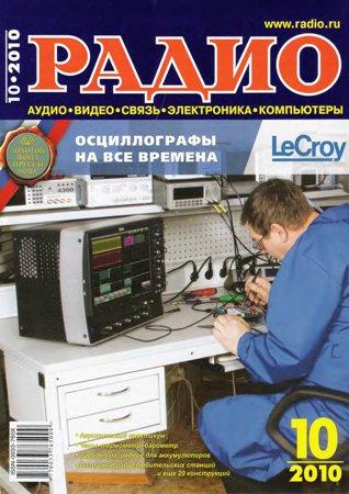 Радио №10 2010