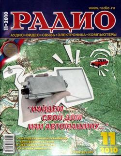 Радио №11 (ноябрь 2010)