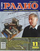 Радио №11 2002