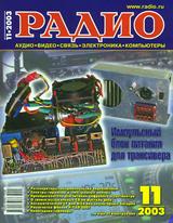 Радио №11 2003