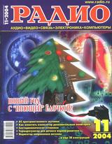 Радио №11 2004