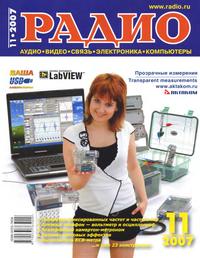 Радио №11 2007
